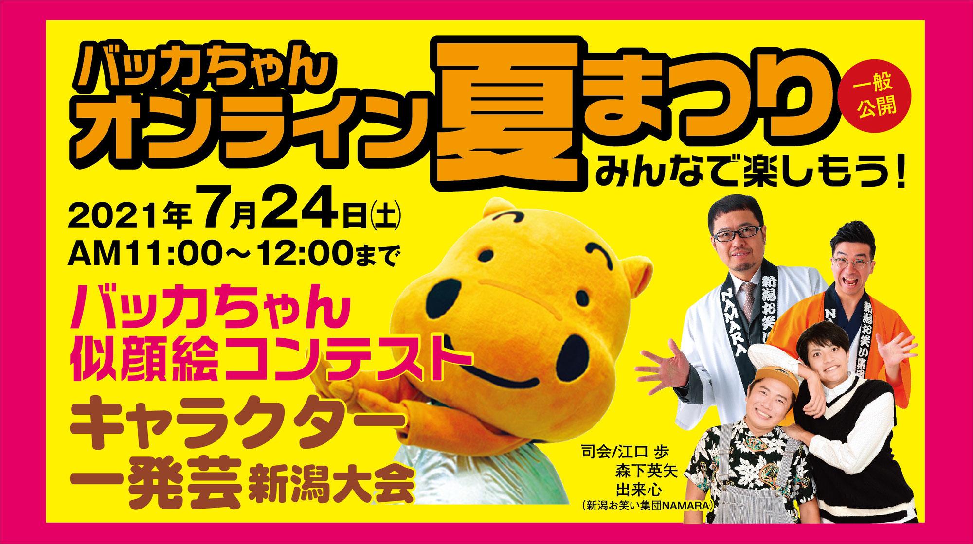 バッカちゃんのオンライン夏まつり2021開催