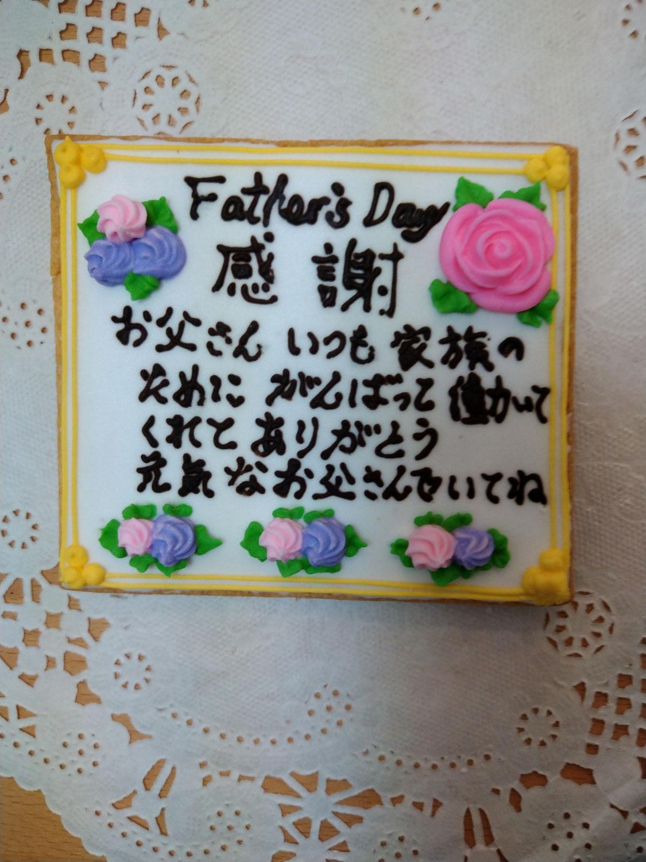 父の日の感謝状クッキー
