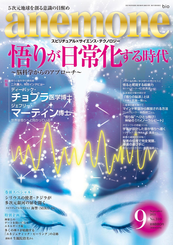 スピリチュアルマガジン アネモネ9月号にて、新作映画の内容が巻頭特集で掲載されました!!