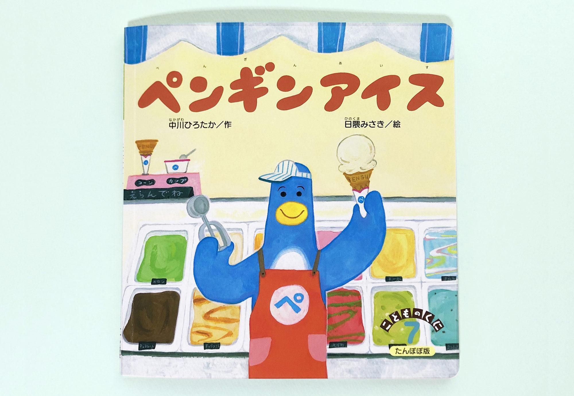 月刊絵本「ペンギンアイス 」