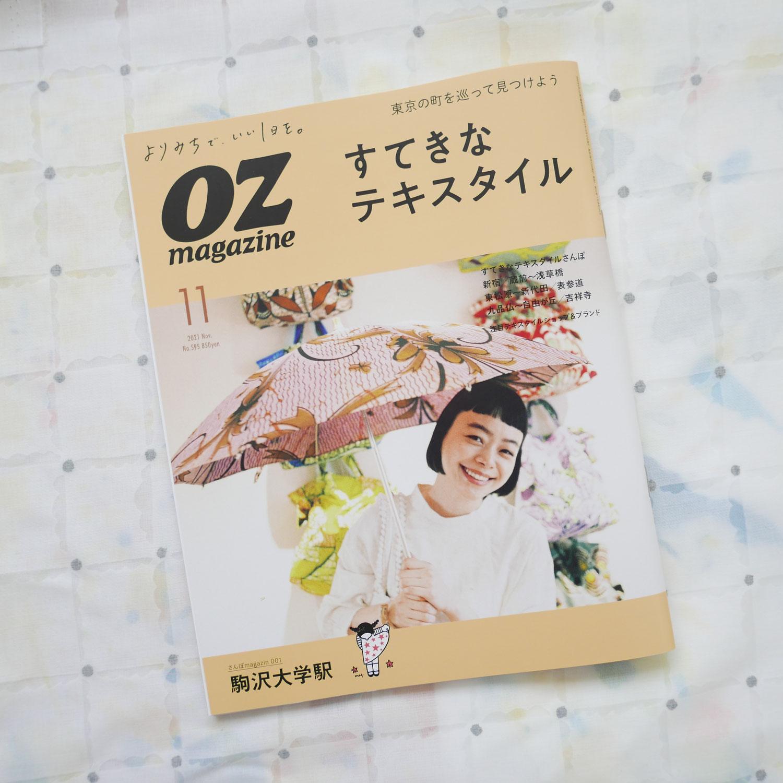 【掲載情報】OZmagazine 11月号「すてきなテキスタイル」