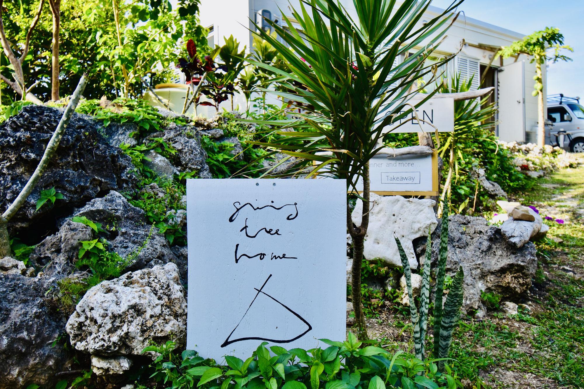 石垣市野底の癒されるカフェ「Giving tree home」