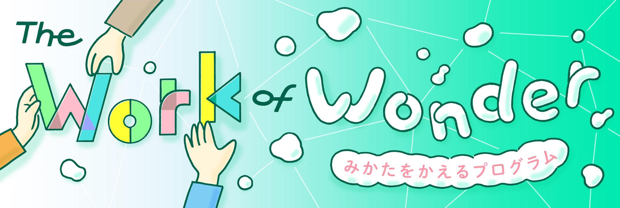The Work of Wonder~みかたをかえるプログラミング~