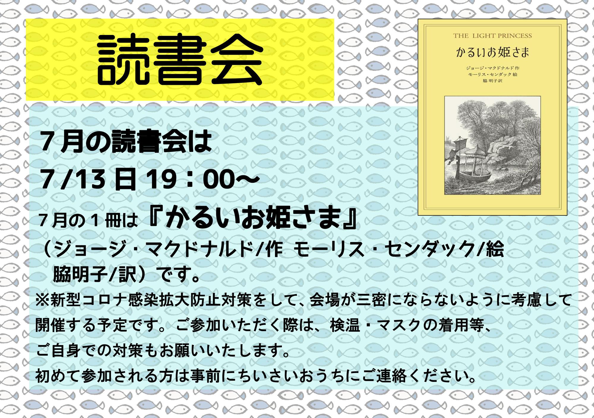 2021年7月読書会レポート『かるいお姫さま』