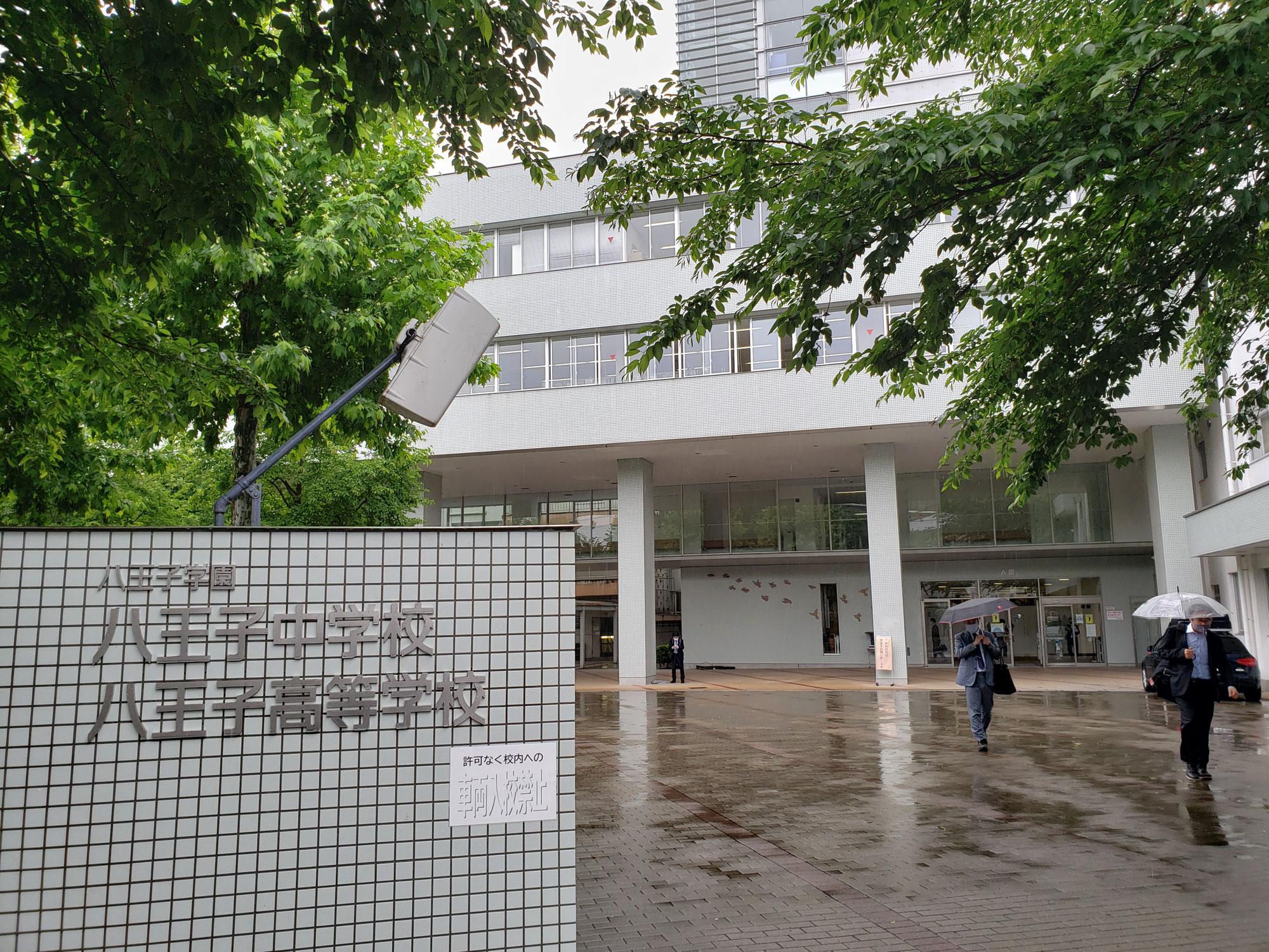 八王子学園八王子中学高等学校の入学説明会に行ってきました