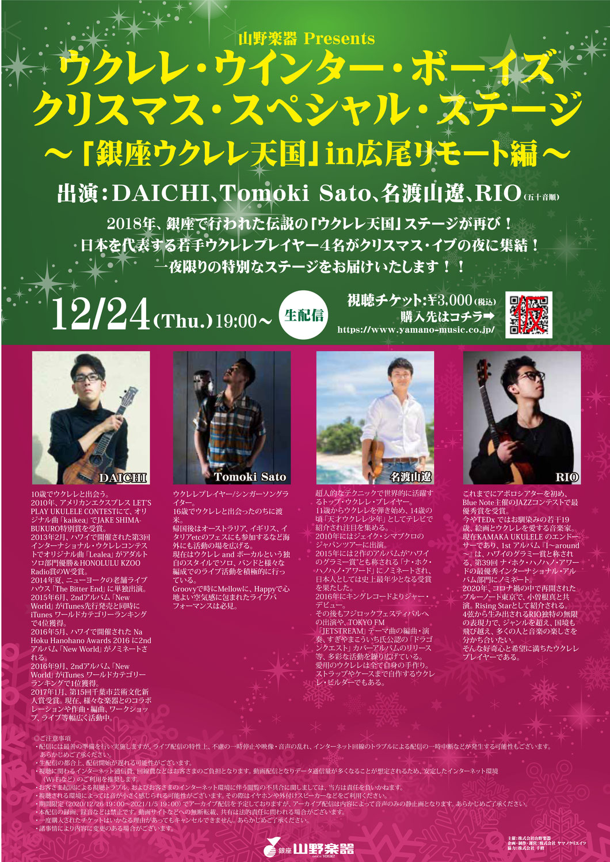 12/24/20 ウクレレ・ウインター・ボーイズ  クリスマス・スペシャル・ステージ