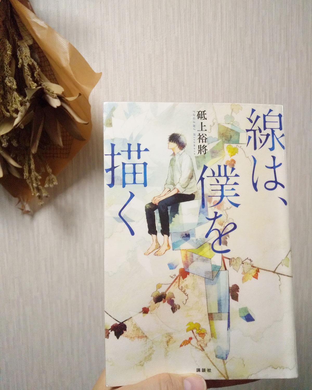 『線は、僕を描く』/アサコさんの読書記録2021-001