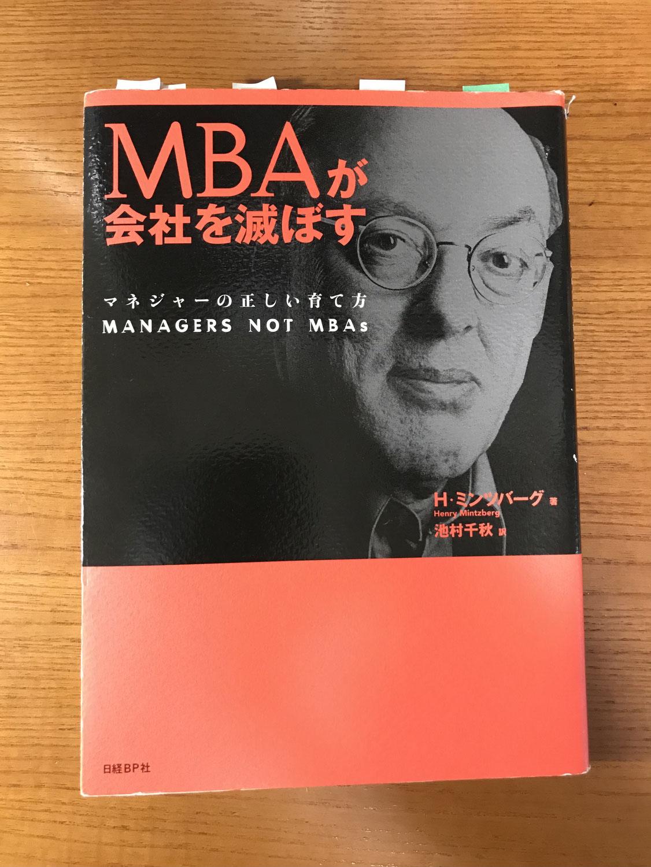 「MBAが会社を滅ぼす」H・ミンツバーグ