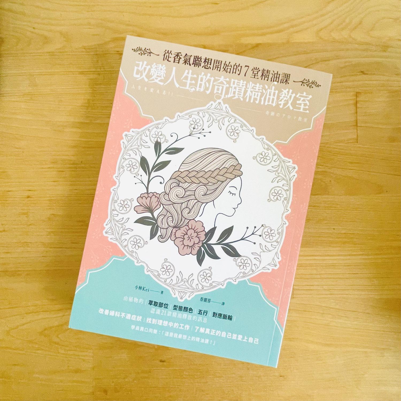 「人生を変える‼ 奇跡のアロマ教室」中国語版が出版されました