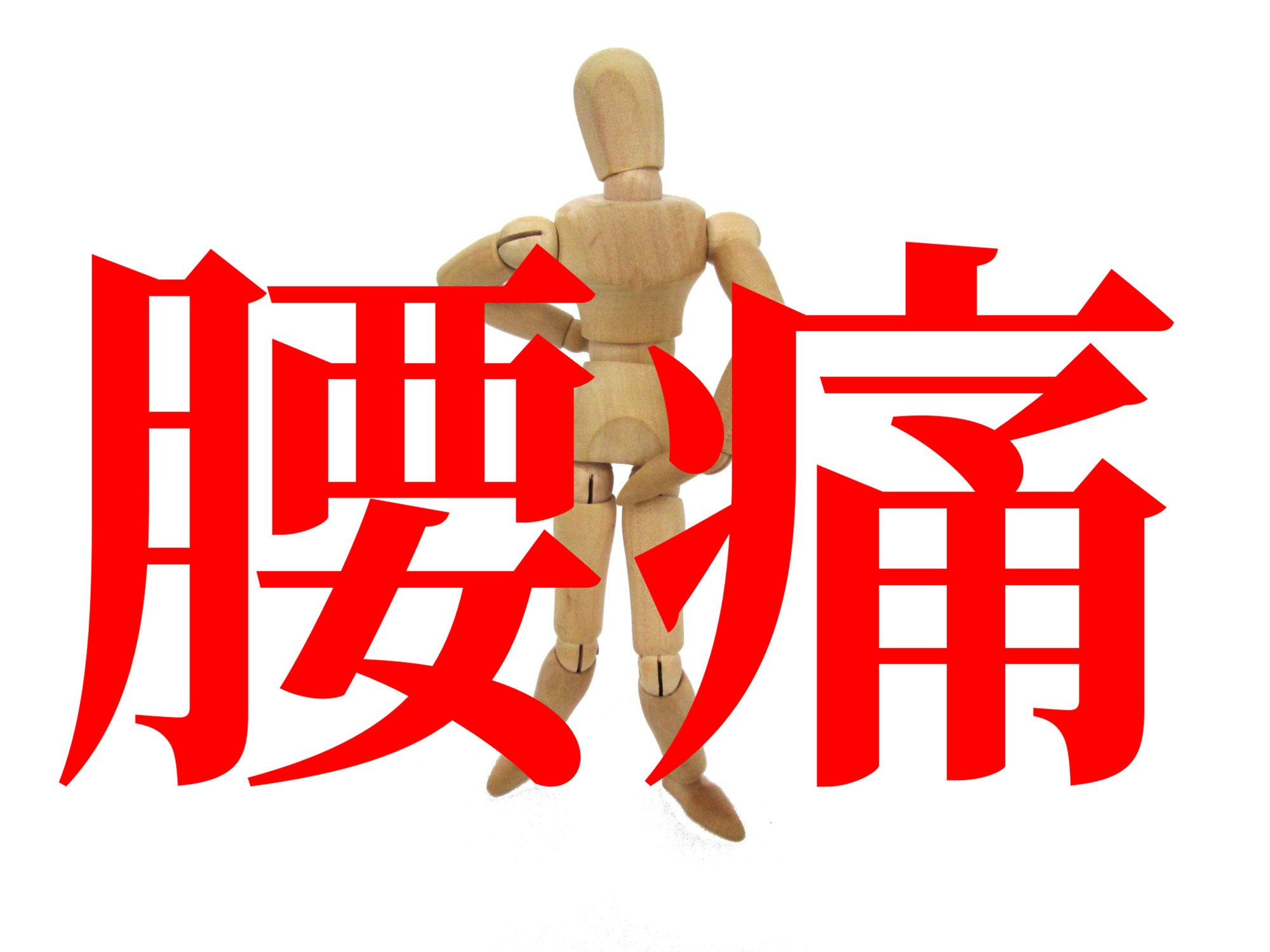 腰痛とミラーイメージ