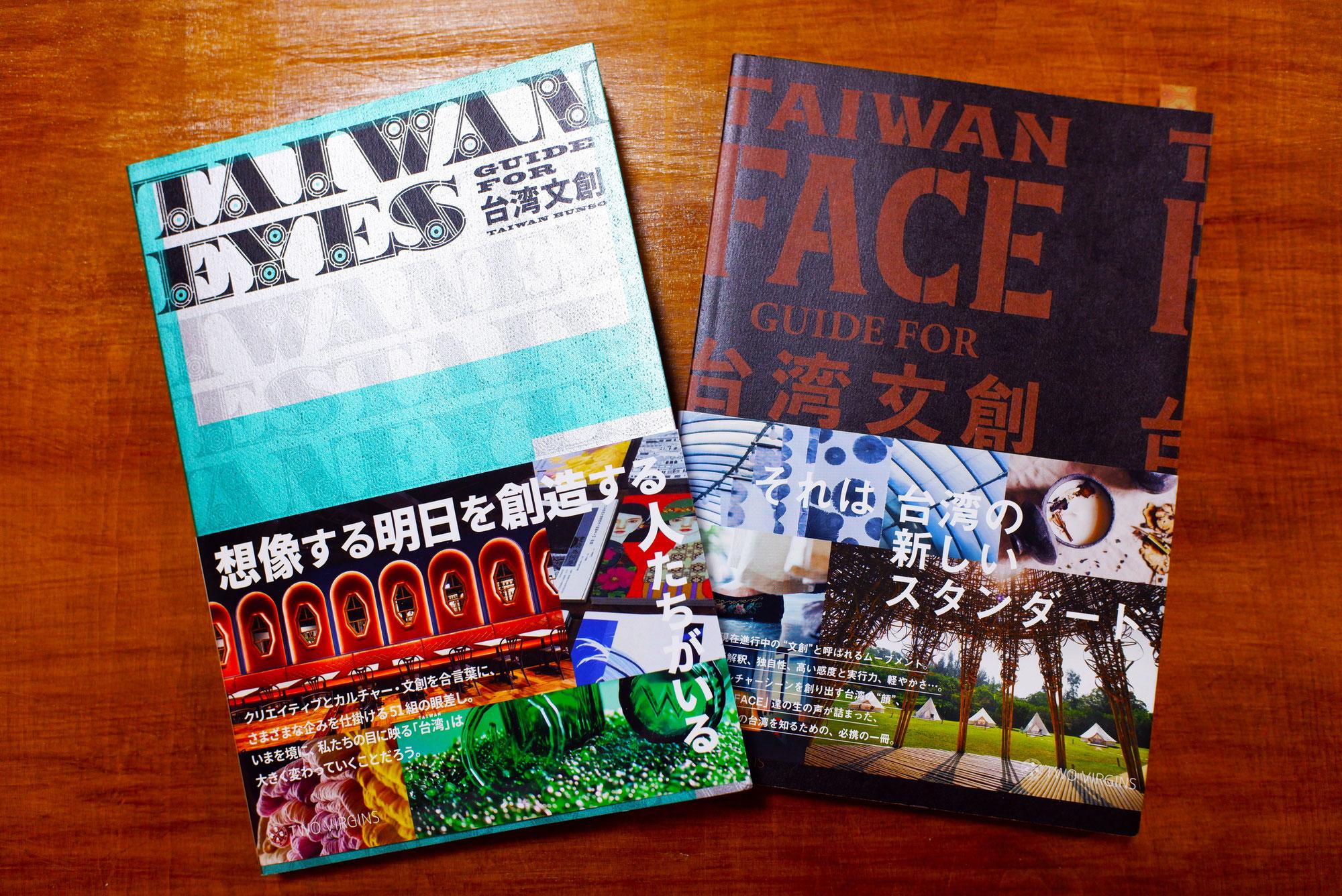 コロナで台湾に行けない今だからこそおうちで脳内台湾トリップ!見ているだけで思わずニヤニヤ、今読んでおきたい台湾本はこれだ!