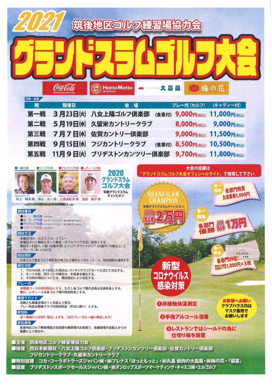 グランドスラムゴルフ大会