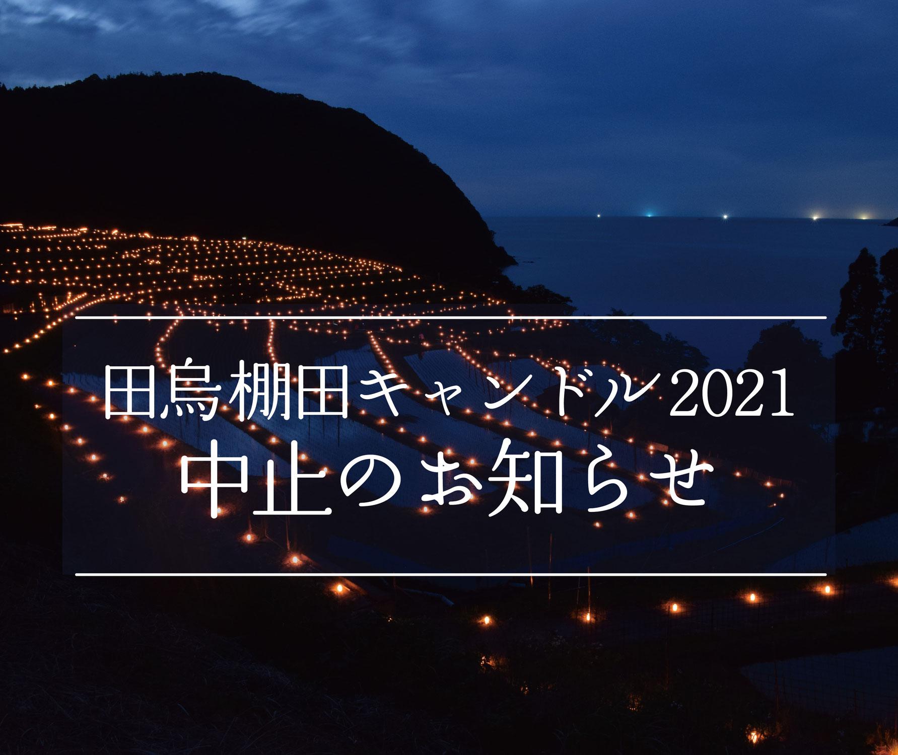 【中止のお知らせ】田烏棚田キャンドル2021