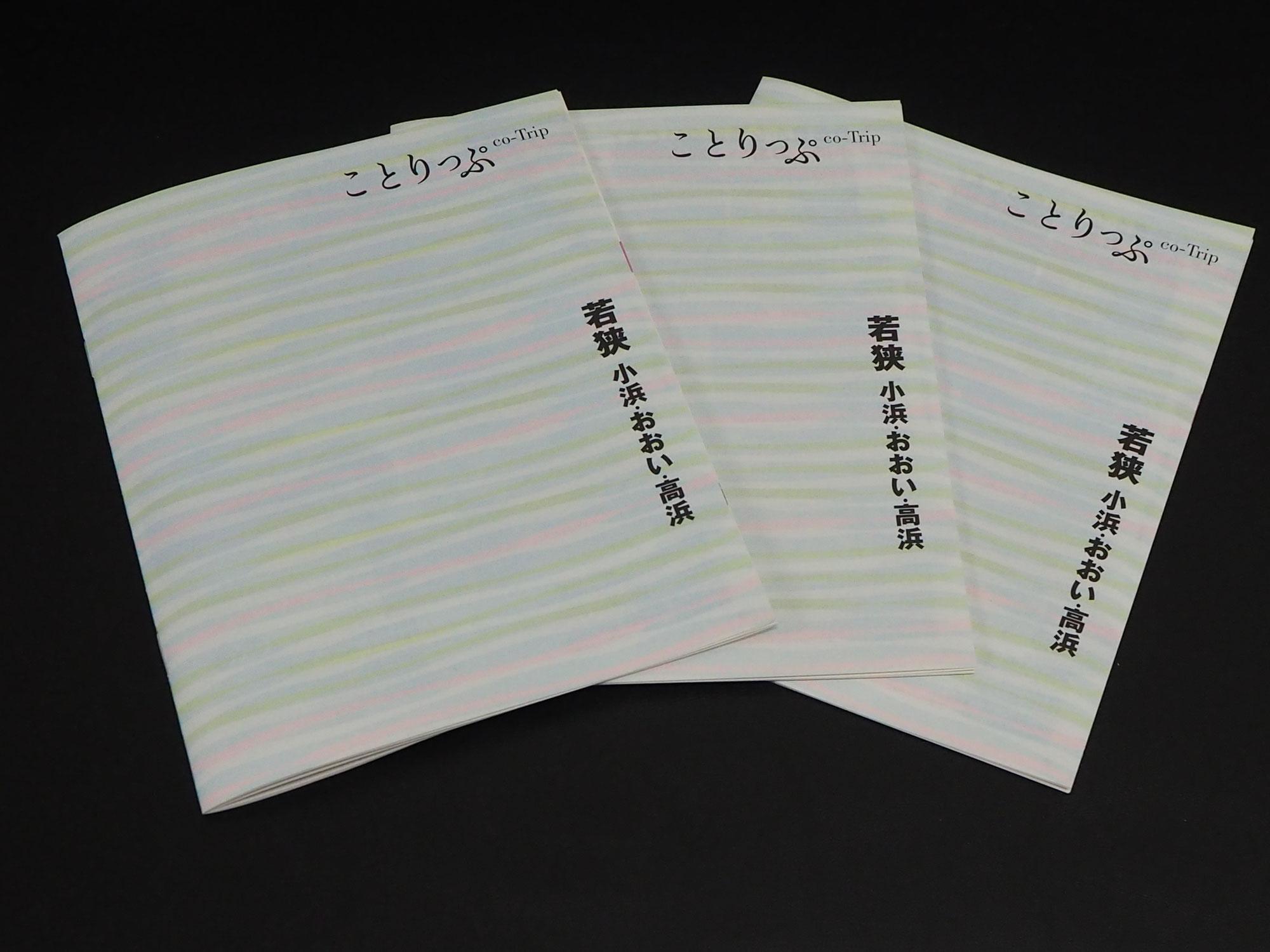 ことりっぷ 若狭 小浜・おおい・高浜版 アプリに登場!