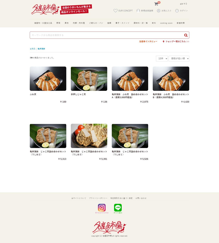 亀井蒲鉾 名産品市場にも掲載しています!
