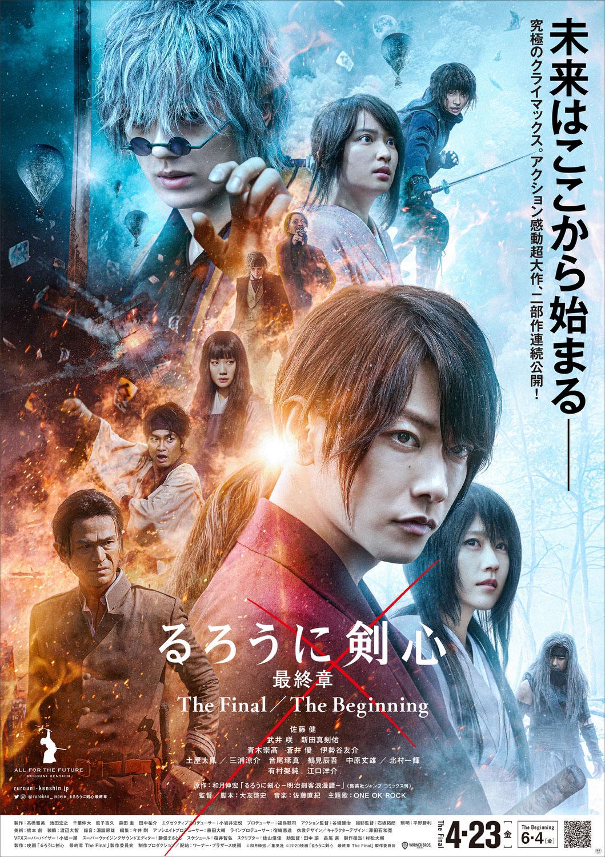 【4/23&6/4公開】映画『るろうに剣心 最終章』で本陣がロケ地になりました!