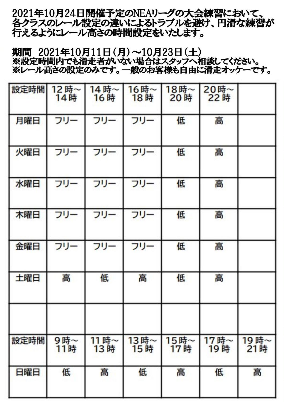 NEA LEAGUE Vol.3 レール設定期間
