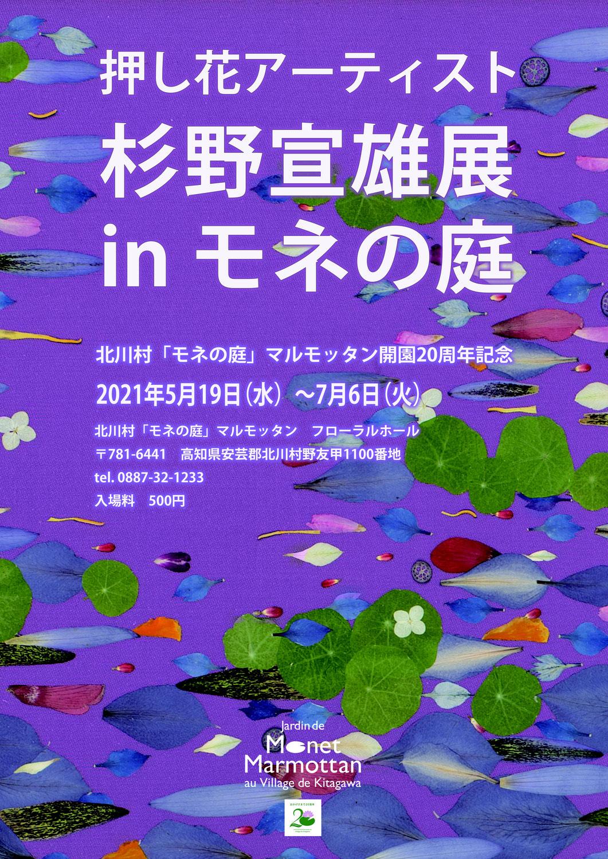 杉野宣雄展inモネの庭