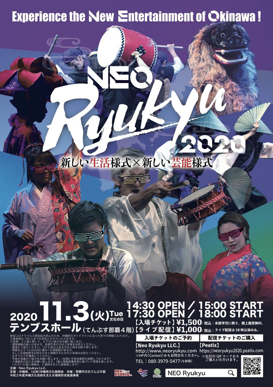 「NEO Ryukyu 2020」チケット予約・販売開始!