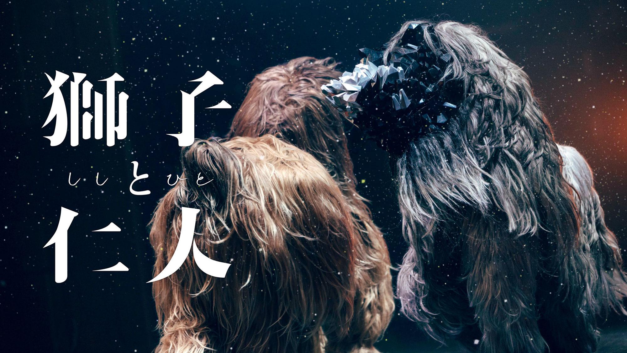 2021年7月17-18日『現代芸能「獅子と仁人」渋谷の舞』に出演!