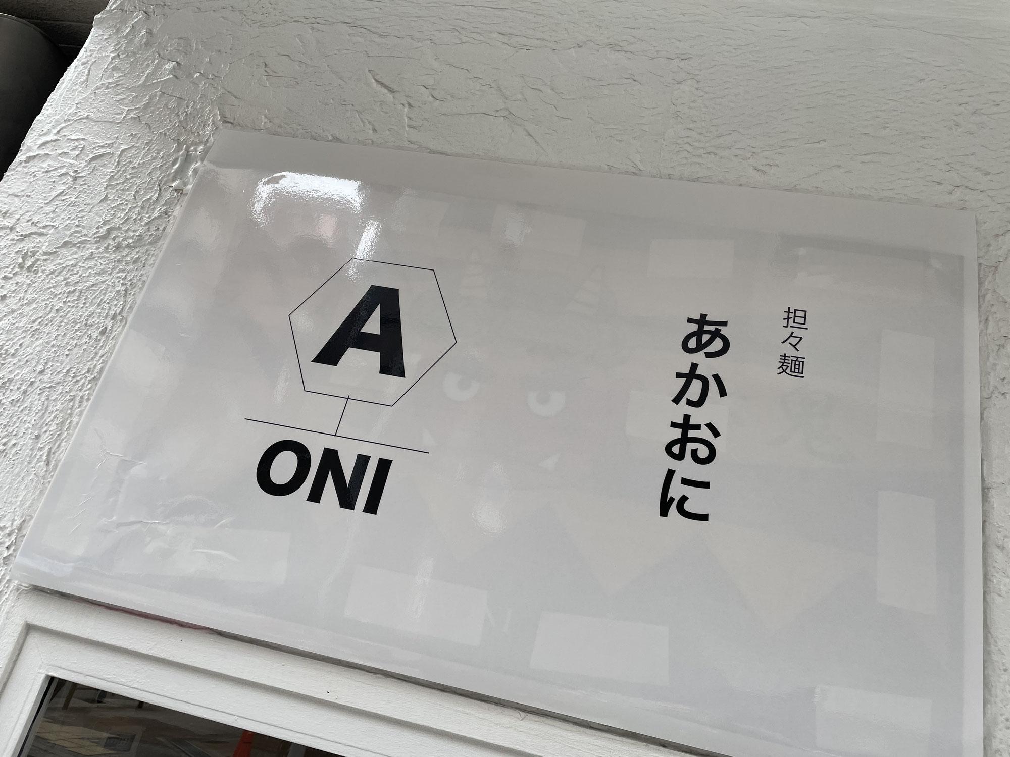 坦々麺 あかおに(大阪市北区)