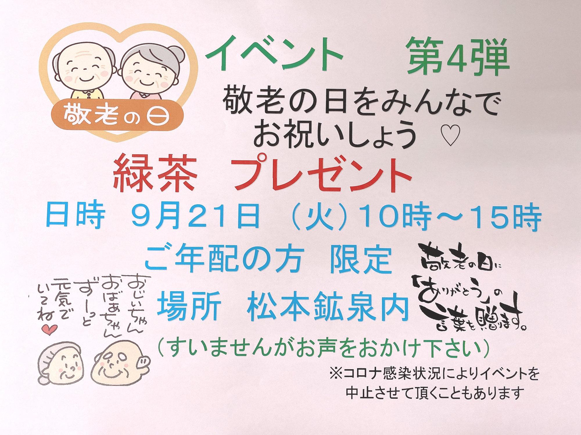 敬老の日イベント開催