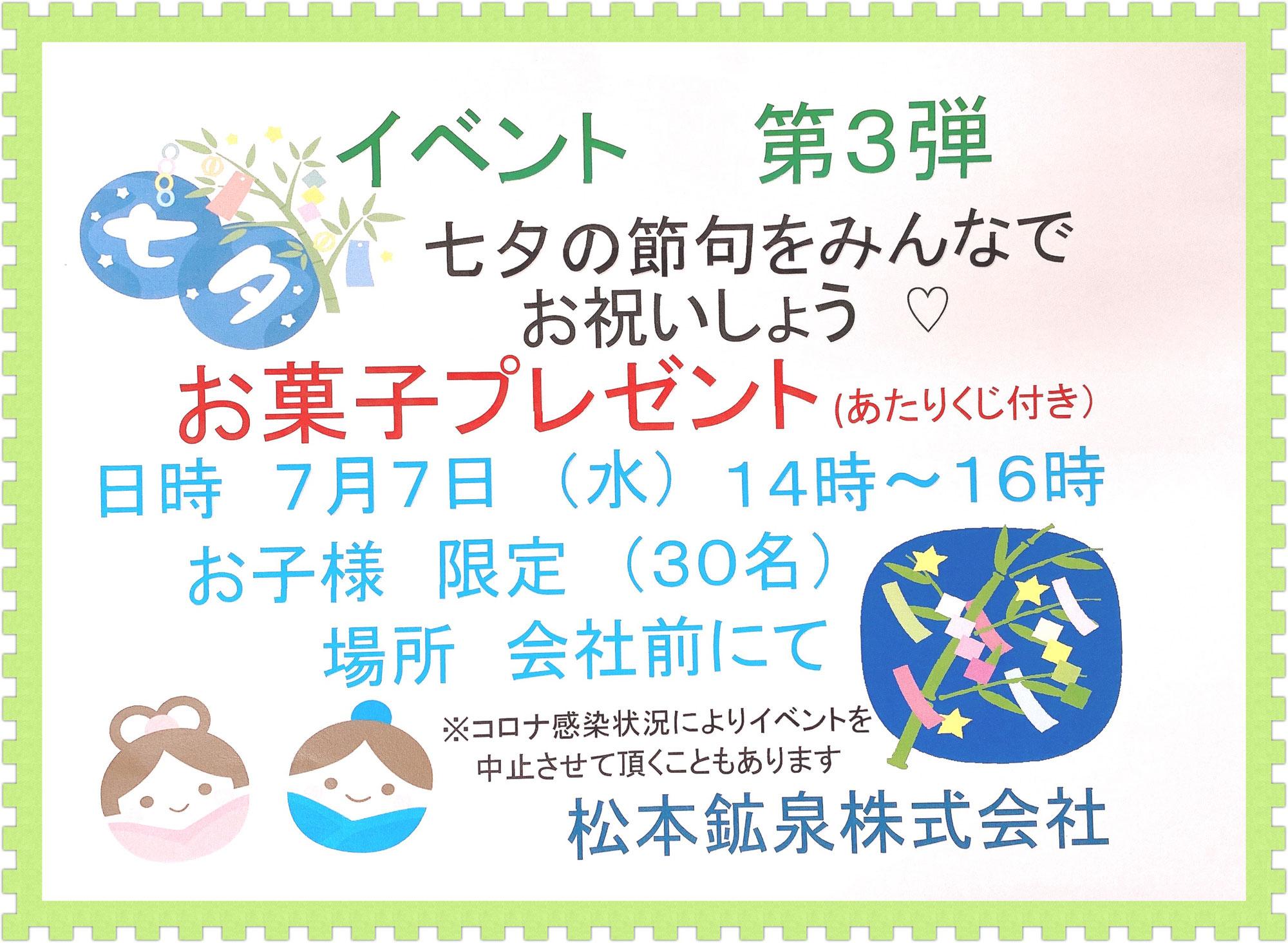 七夕イベント開催