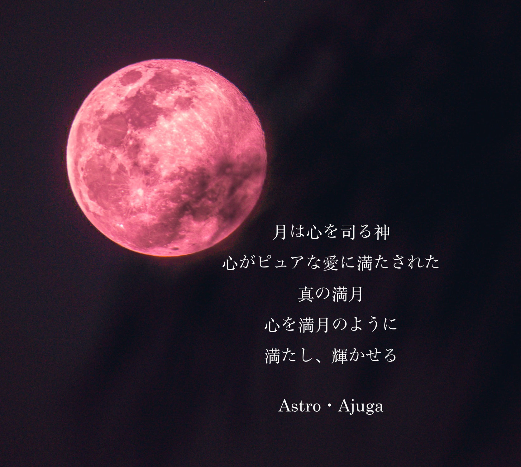 『蠍座満月』4月27日「アジュガの星のコトバ」
