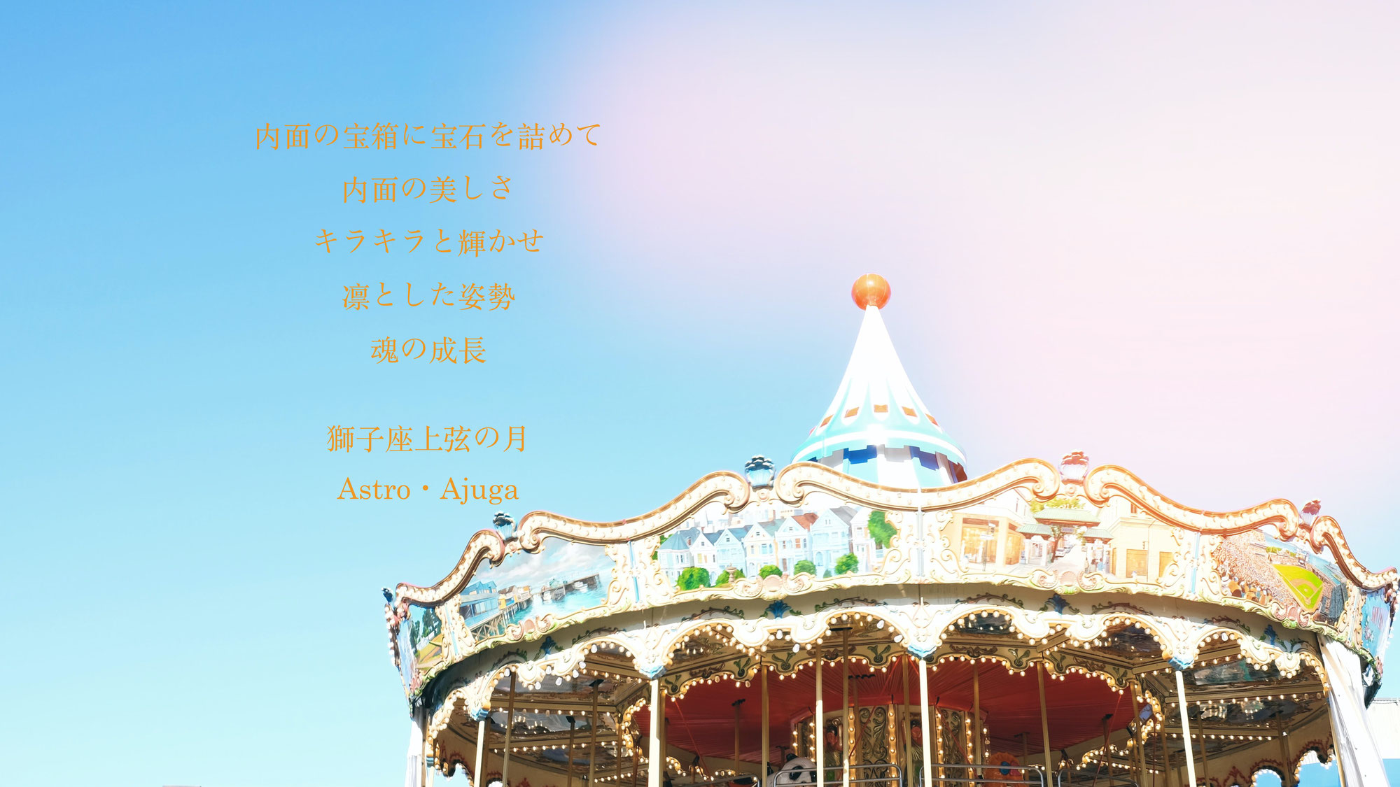 『獅子座上弦の月』4月20日「アジュガの星のコトバ」