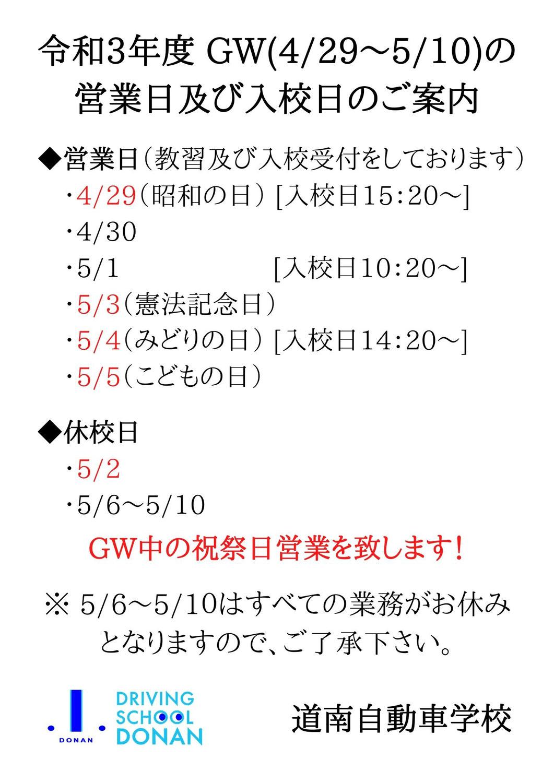 令和3年度 GW(4/29~5/10)の 営業日及び入校日のご案内
