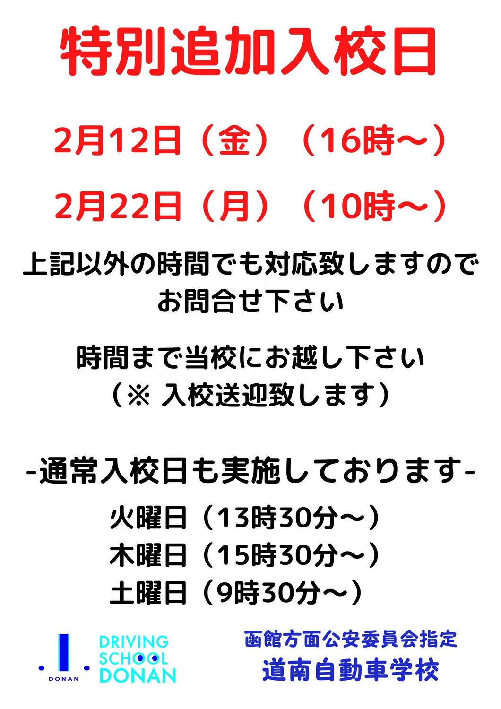 2月の特別追加入校日のお知らせ!