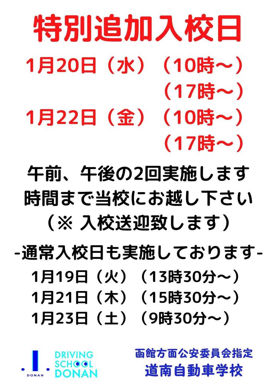 特別追加入校日のお知らせ!