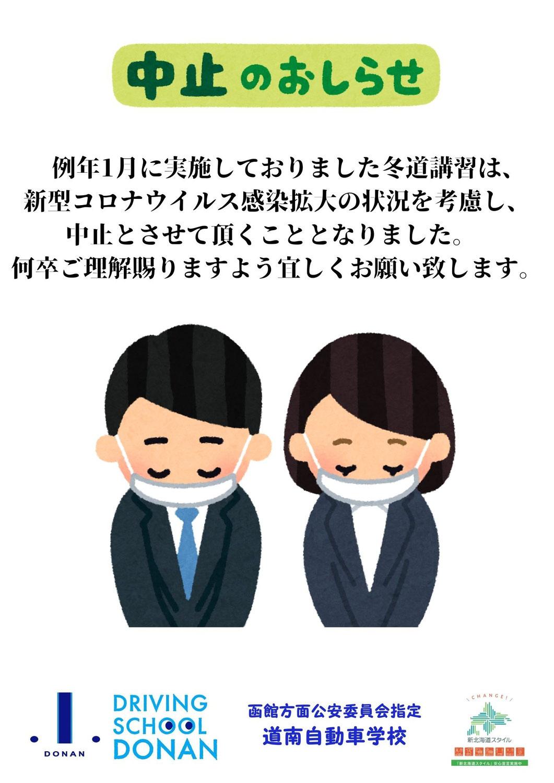 冬道講習中止のお知らせ!