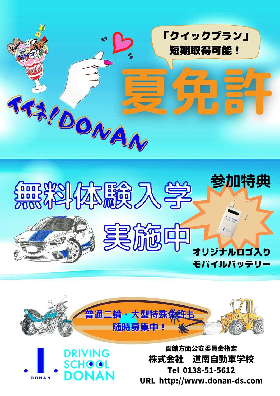 夏の無料体験入学実施中!