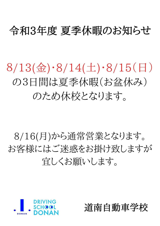 令和3年度夏季休暇(お盆休み)のお知らせ