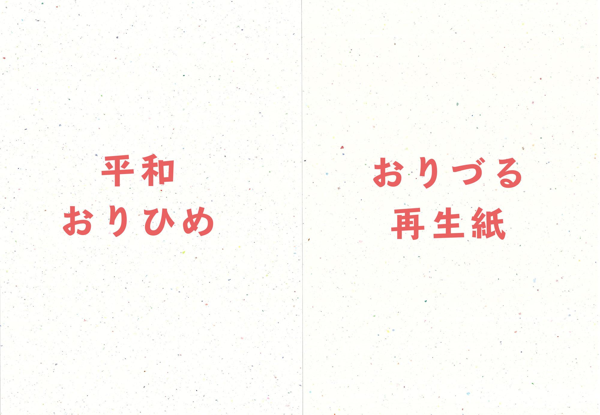 『平和おりひめ』と『おりづる再生紙』を比較してみた!