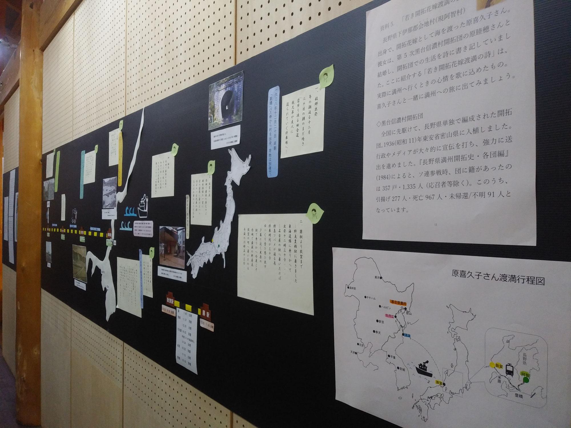 秋季特別展「寄贈品展vol.2 満州と旅」開催