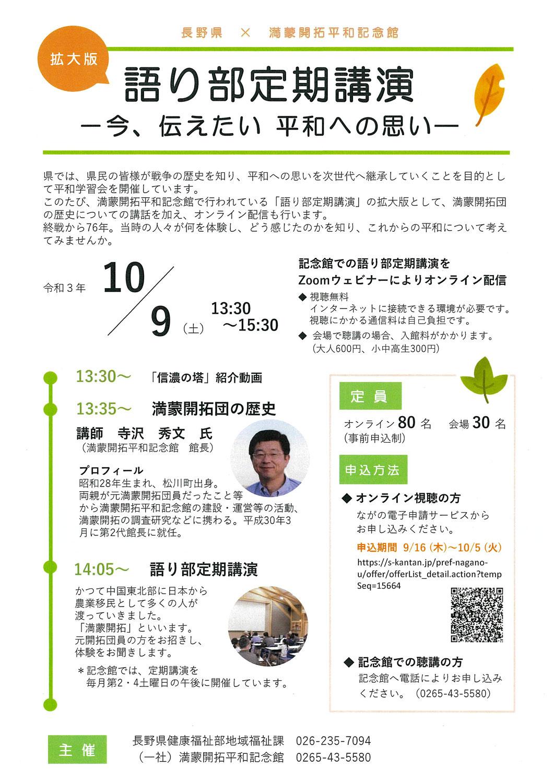 10月9日(土) 拡大版「語り部定期講演」開催のお知らせ