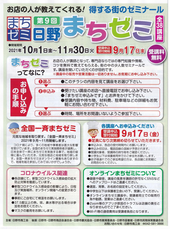 日野まちゼミ令和3年10月!開催します!