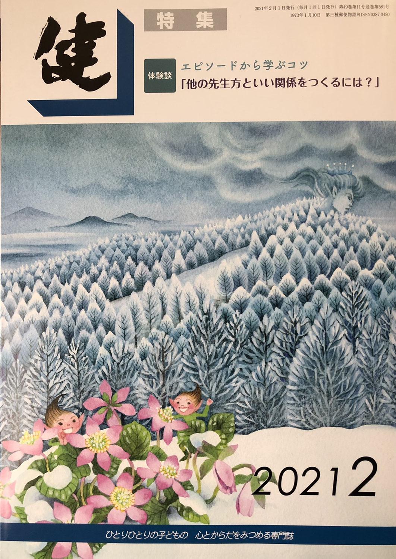【雑誌健に連載中】2月号は、「適切な収納場所を選ぶには?」