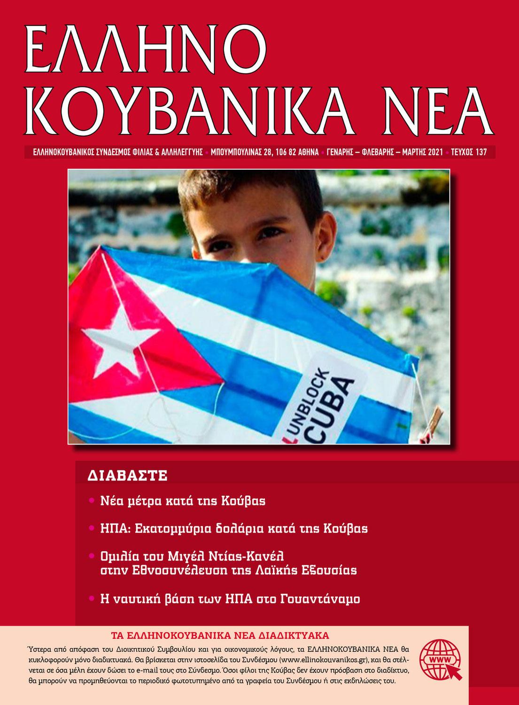 Ελληνοκουβανικά Νέα (τευχος 137)