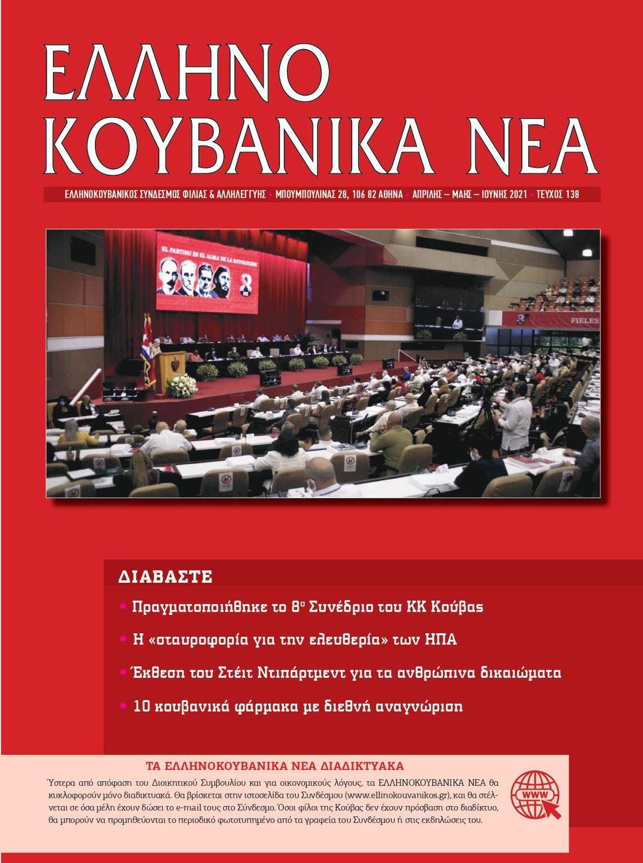 Ελληνοκουβανικά Νέα (τευχος 138)