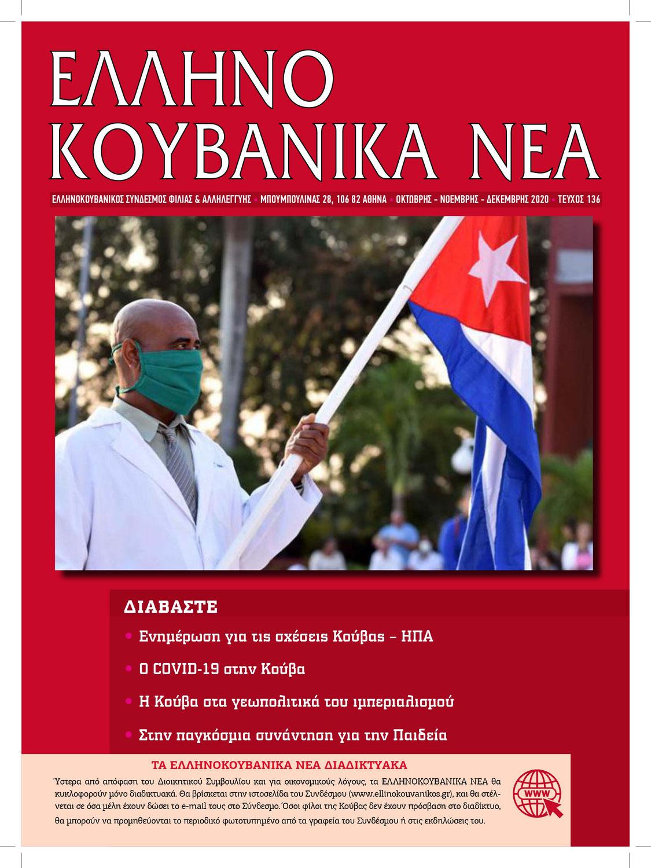 Ελληνοκουβανικά Νέα (τευχος 136)