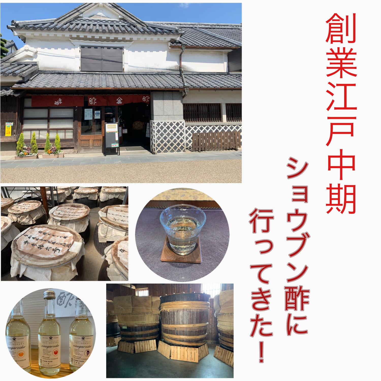 大川市お酢の蔵ショウブン酢に行ってき来た
