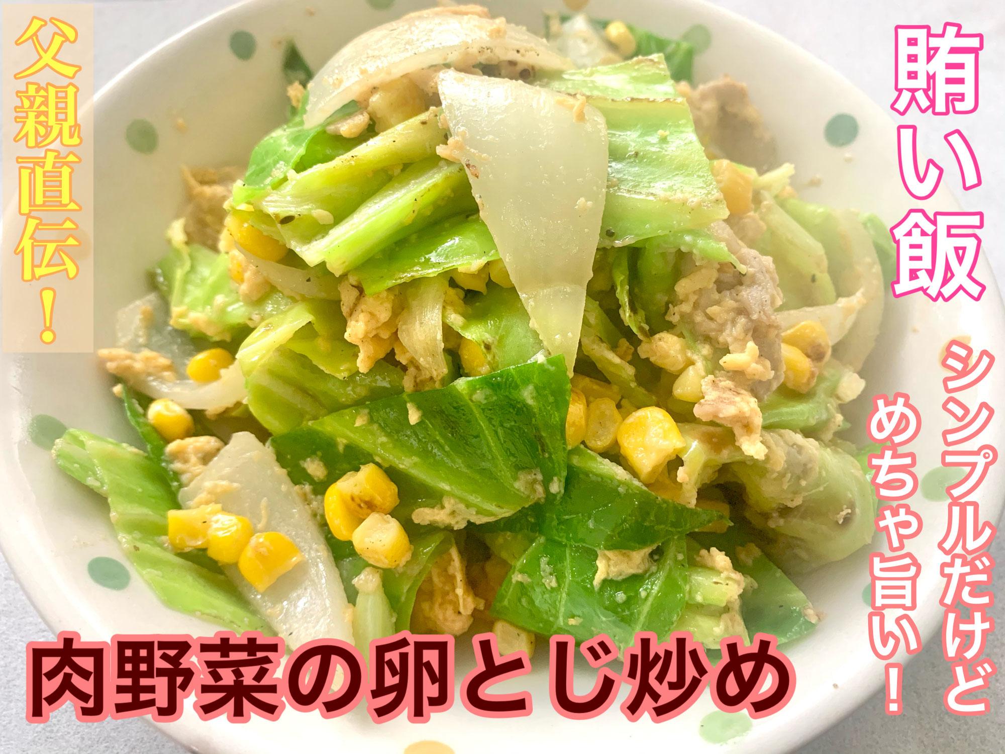 父親直伝!肉野菜卵とじ炒め!