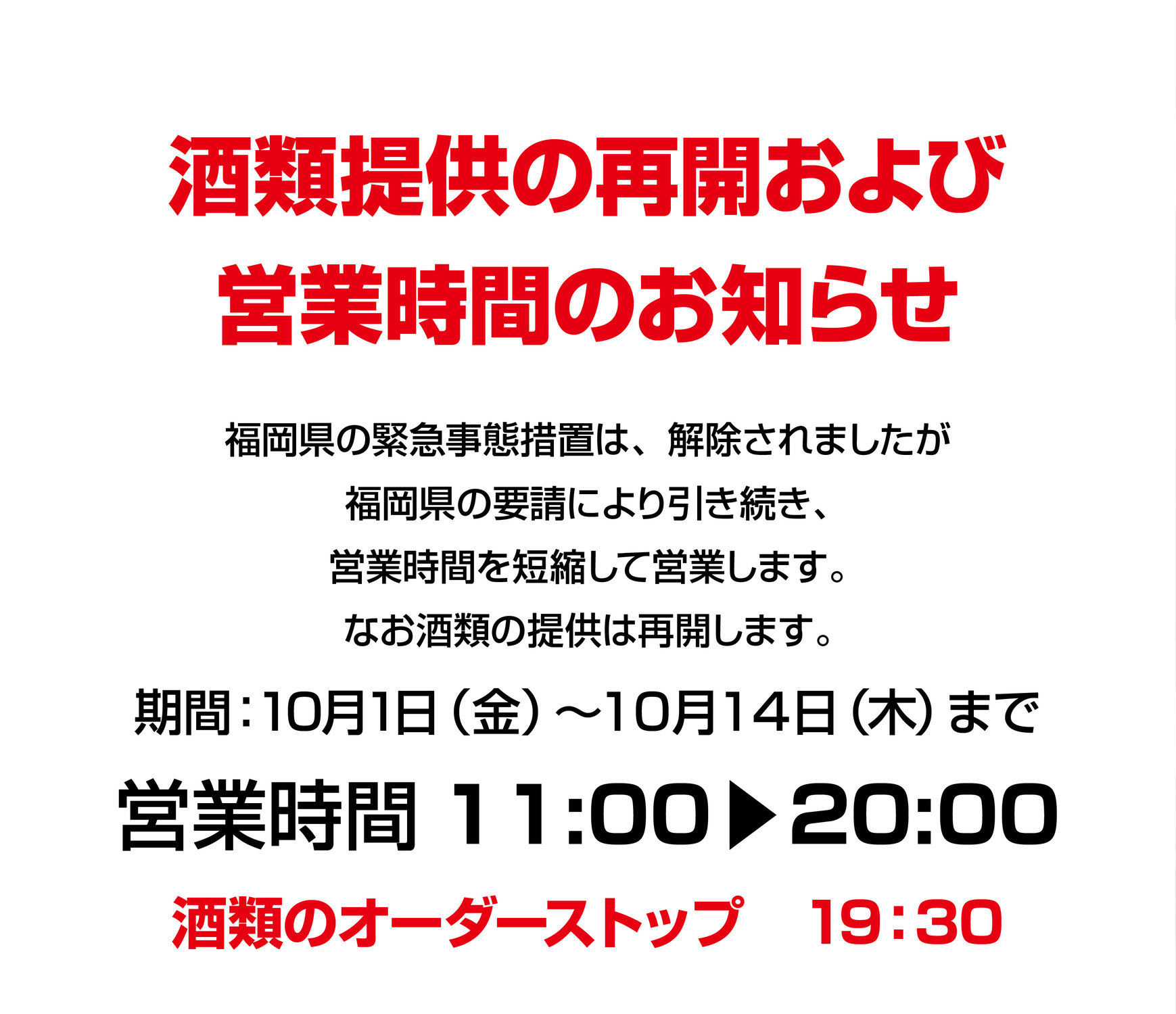 酒類提供再開及び営業時間短縮のお知らせ 【10/1~】