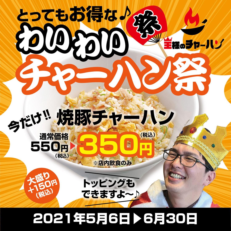わいわいチャーハン祭り!超お得な2ヶ月!焼豚チャーハン350円!