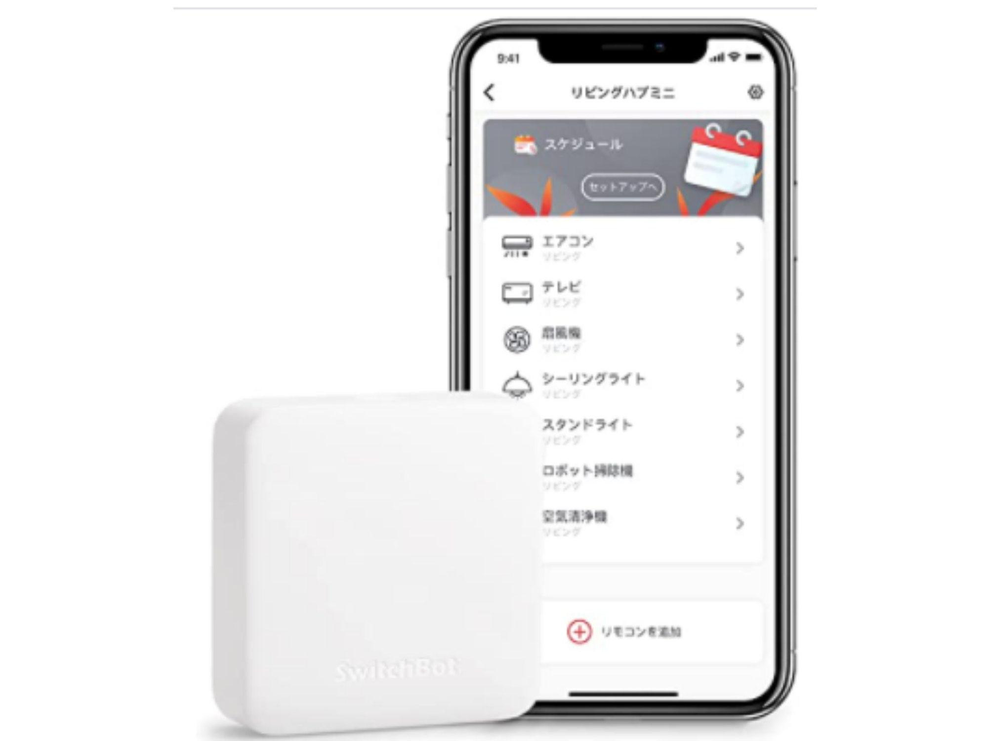 Amazonプライムセールラストお勧め、SwitchBot でスマートホームのお勧め