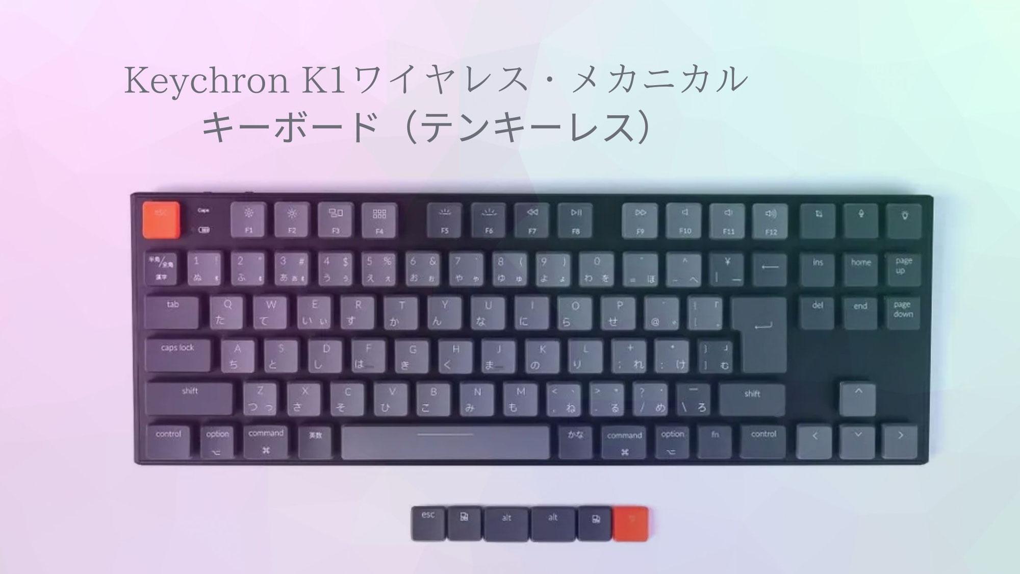 Keychron K1ワイヤレス・メカニカルキーボードで決まり!