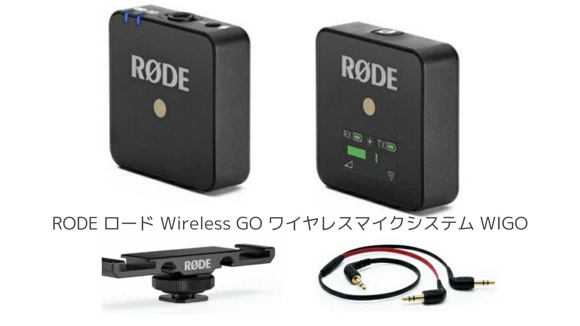 RODE ロード Wireless GO ワイヤレスマイクシステム WIGO(買うことに踏み切れない)